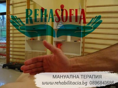 Мануална Терапия - REHASOFIA - София